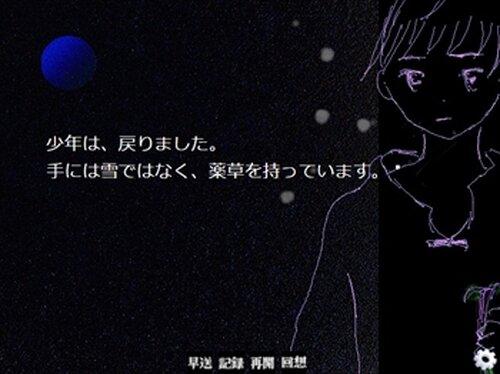 雪うさぎの涙~ブラウザ版~ Game Screen Shot3