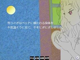 雪うさぎの涙~ブラウザ版~ Game Screen Shot4