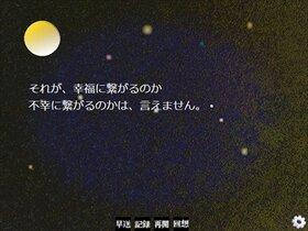 雪うさぎの涙~ブラウザ版~ Game Screen Shot5