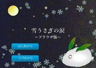 雪うさぎの涙~ブラウザ版~
