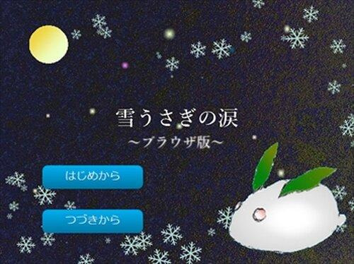 雪うさぎの涙~ブラウザ版~ Game Screen Shots