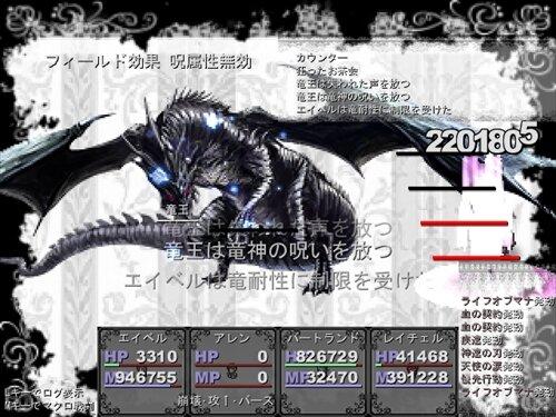 ルナティックサイン Game Screen Shot1