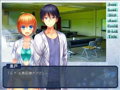星が落ちる海 Game Screen Shot1