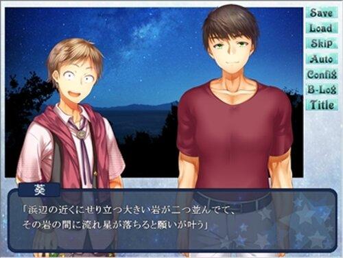 星が落ちる海 Game Screen Shot3