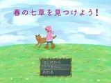 春の七草を見つけよう!