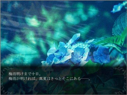 真夏までの距離 Game Screen Shot5