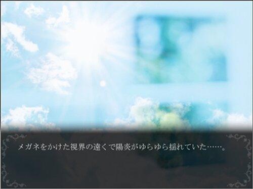 真夏までの距離 Game Screen Shots