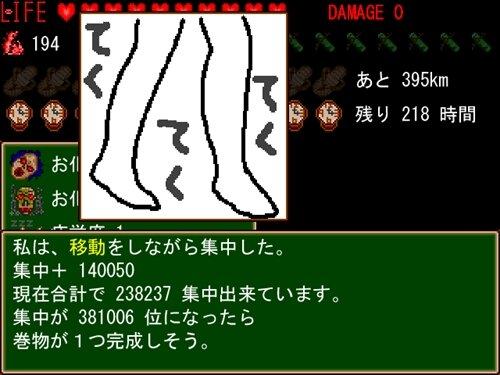 科学に飽きた人類達 第四巻 FiF15事前登録 Game Screen Shot1