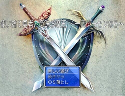 使い捨て勇者vs意味ぷ魔王 ~一口ゲーセンから~ Game Screen Shot2