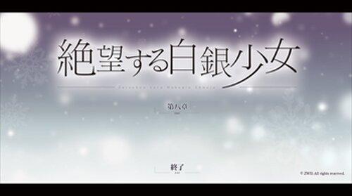絶望する白銀少女 第八章 Game Screen Shot2