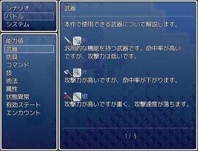 皇の器 Ver 1.06 Game Screen Shot5