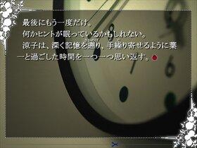 静かに翳る(しずかにかげる) Game Screen Shot5