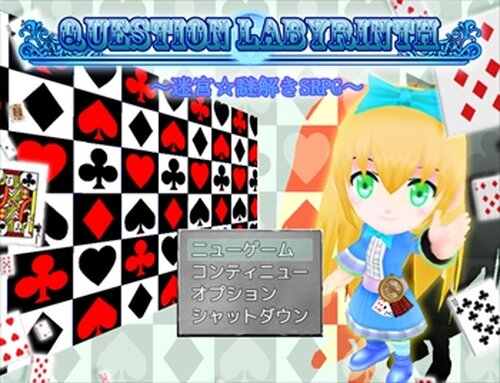 QUESTION LABYRINTH Game Screen Shots