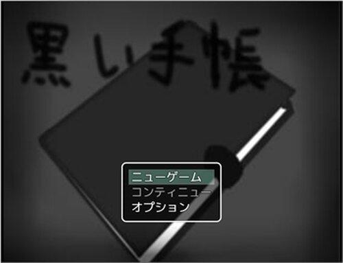 黒い手帳 Game Screen Shot2