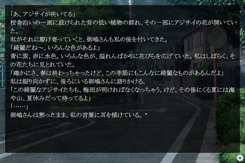 君のいる明日 Game Screen Shot1