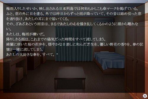 君のいる明日 Game Screen Shot4