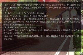 君のいる明日 Game Screen Shot5