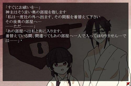 明くる日の夢 Game Screen Shot1