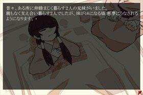 明くる日の夢 Game Screen Shot2