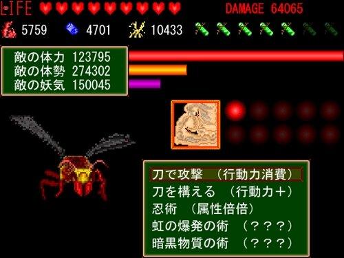 科学に飽きた人類達 第五巻 天国の悪魔 Game Screen Shot1