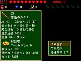 科学に飽きた人類達 第五巻 天国の悪魔 Game Screen Shot2