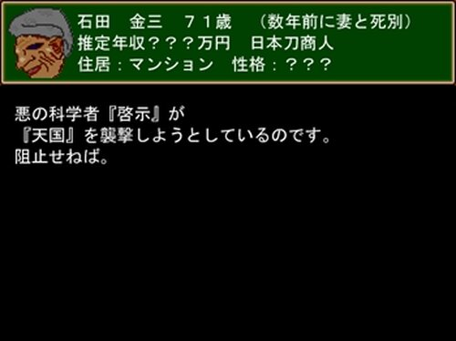 科学に飽きた人類達 第五巻 天国の悪魔 Game Screen Shot3