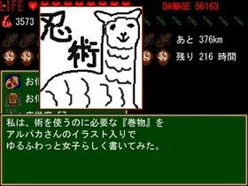科学に飽きた人類達 第五巻 天国の悪魔 Game Screen Shot5