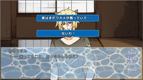 KONKON-CHIKI Game Screen Shot2