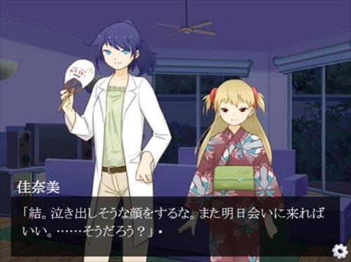 虹色の夏 Game Screen Shot3