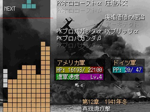 ヤークトボンバー Game Screen Shot