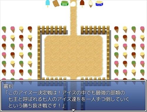 アイス一決定戦 Game Screen Shot2