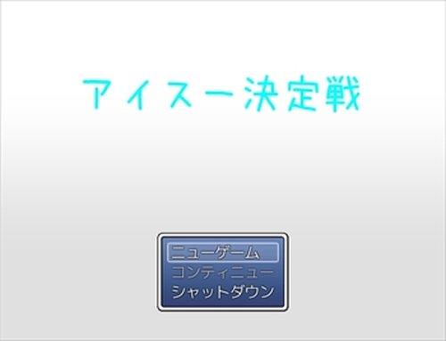アイス一決定戦 Game Screen Shots