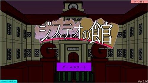 ジステオの館 Game Screen Shot2