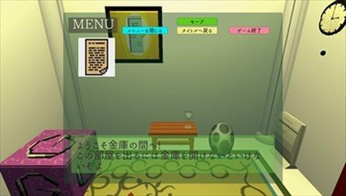 ジステオの館 Game Screen Shot5
