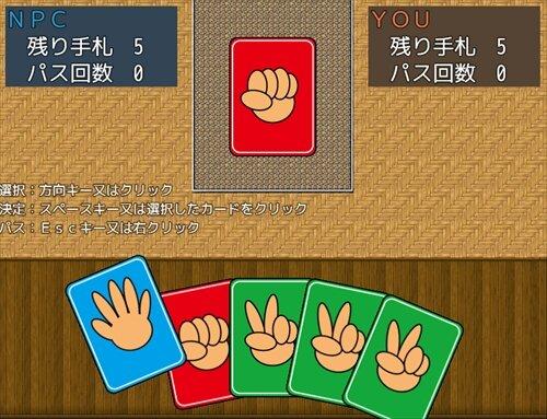 ジャンケンで勝負!! Game Screen Shot1