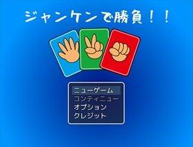 ジャンケンで勝負!! Game Screen Shot2