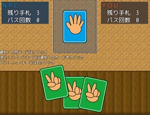 ジャンケンで勝負!! Game Screen Shot3