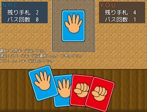ジャンケンで勝負!! Game Screen Shots