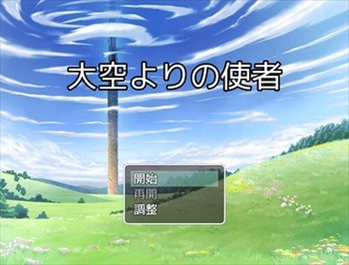 大空よりの使者 Game Screen Shot2