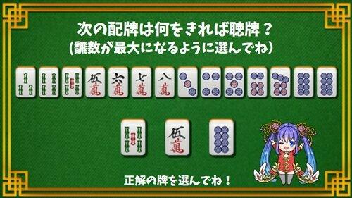 てんぱい! Game Screen Shot