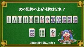 てんぱい! Game Screen Shot4