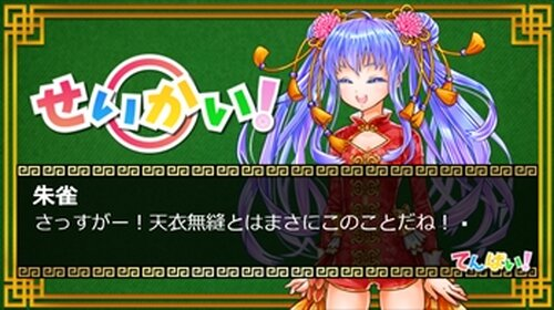 てんぱい! Game Screen Shot5