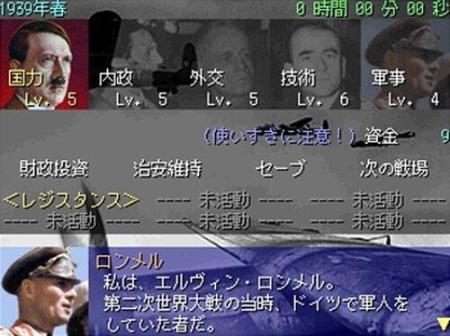 ヤークトボンバー Game Screen Shot3