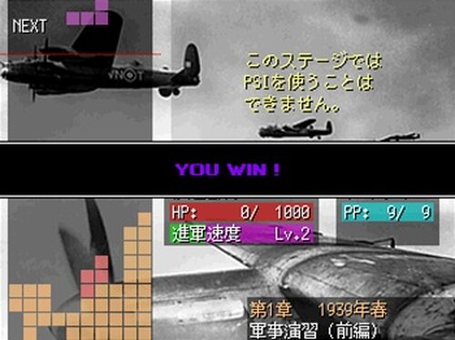 ヤークトボンバー Game Screen Shot5