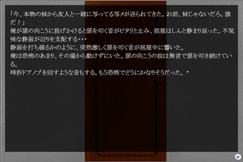 タタクモノ Game Screen Shot5