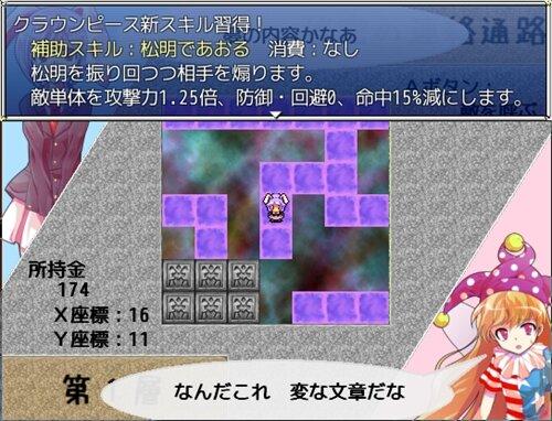 レイセン&クラウンピース ダーティフリー大作戦! Game Screen Shot