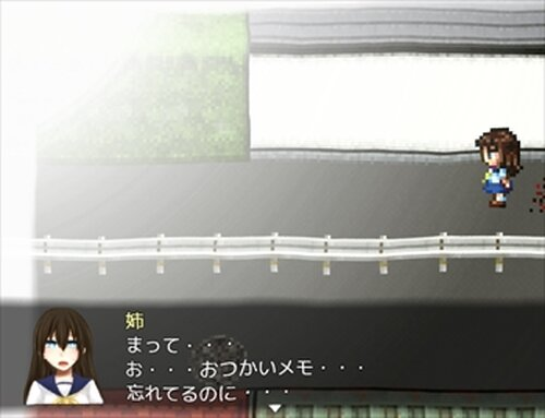 それだけv2 Game Screen Shot4