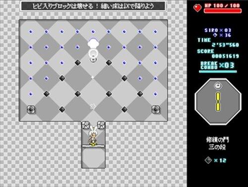 投月兎~なげっと!~(体験版) Game Screen Shot3