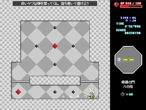 投月兎~なげっと!~(体験版) Game Screen Shots