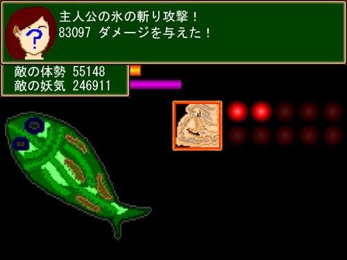 科学に飽きた人類達 第七巻 妖怪視察3 Game Screen Shot1